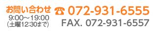 《お問い合わせ》Tel.072-931-6555 FAX.072-931-6557 9:00~19:00(土曜12:30まで)